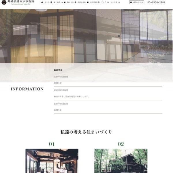 降幡設計東京事務所2